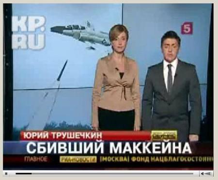 Đài truyền hình Nga đưa tin năm 2008.